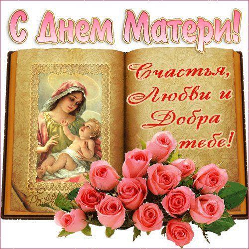 Музыкальная открытка С днем матери!!!