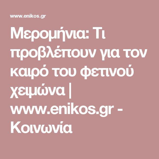 Μερομήνια: Τι προβλέπουν για τον καιρό του φετινού χειμώνα | www.enikos.gr - Κοινωνία