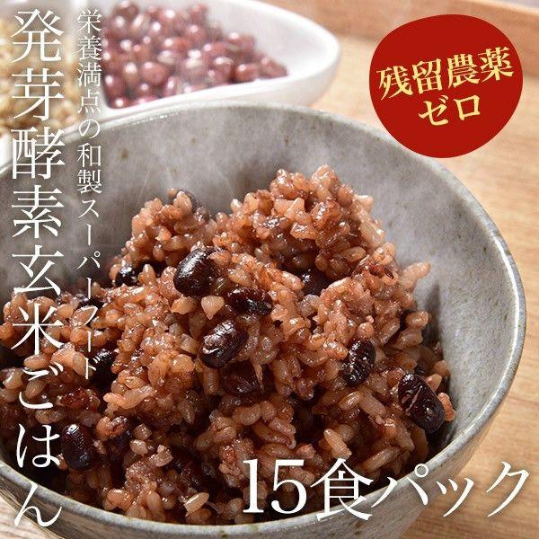 BallooMe - 玄米 ギフト 和製スーパーフード3日寝かせ発芽酵素玄米ごはん 15食パック 玄米ご飯 発芽玄米 発芽酵素 スーパーフード 15食 プレゼント 内祝い 送料無料|Yahoo!ショッピング