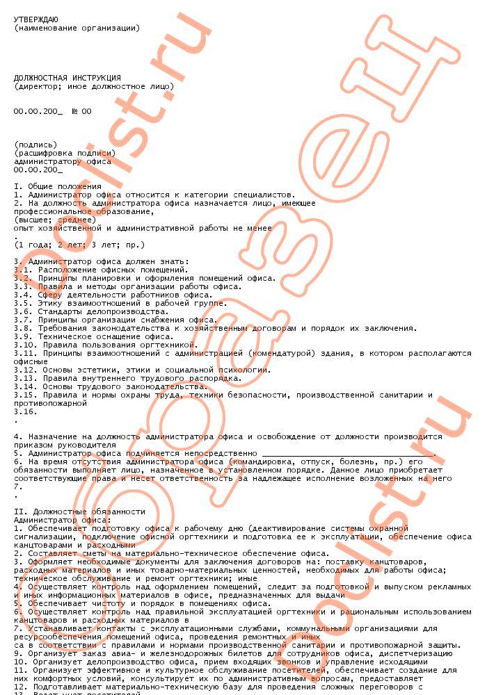 Должностные инструкции администратора бассейна