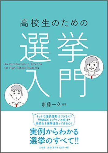 高校生のための選挙入門 : 斎藤 一久 : 本 : Amazon