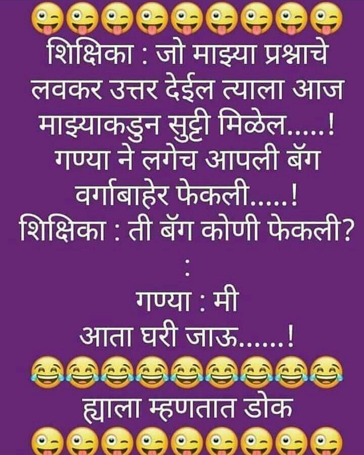 Pin By Appa Jadhav On Marathi Funny Friendship Quotes Marathi Jokes Life Quotes