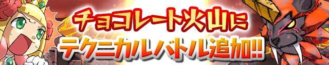 テクニカルバトル(火山)追加! | ケリ姫スイーツ