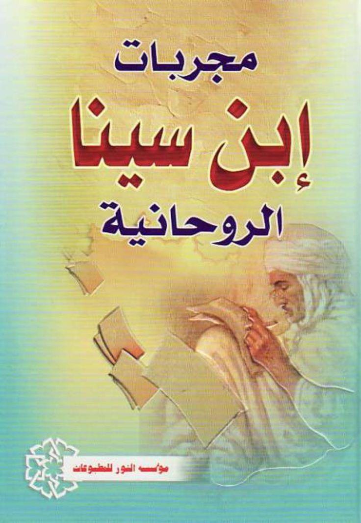 مجربات ابن سينا الروحاني1 in 2020 Ebooks free books, Pdf