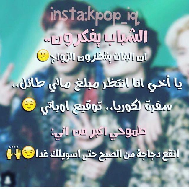 توقيع اكسو وتوقيع بي تي اس احلام Funny Study Quotes Arabic Funny Funny Words