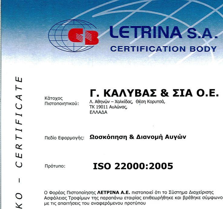 Ο συνεργάτης μας Γ. ΚΑΛΥΒΑΣ & ΣΙΑ ΟΕ πιστοποιήθηκε με το ISO 22000:2005 για την Δραστηριότητα Ωοσκόπηση και Διανομή Αυγών.