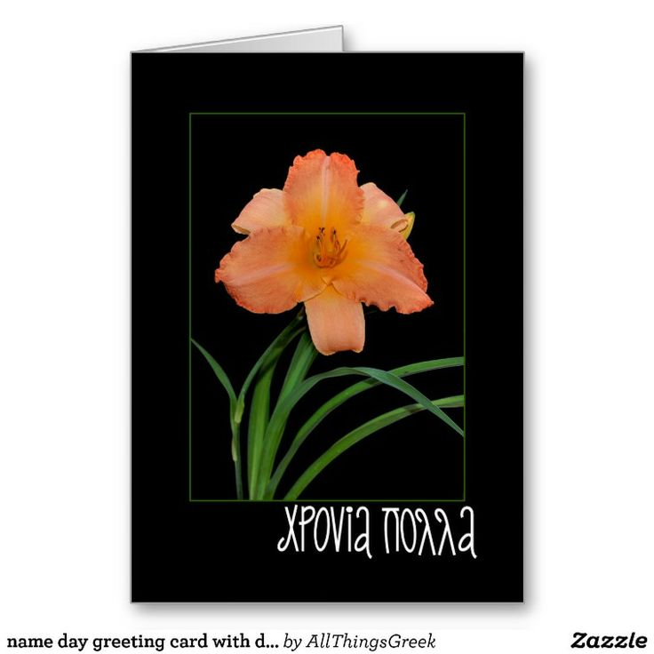 name day greeting card with daylily