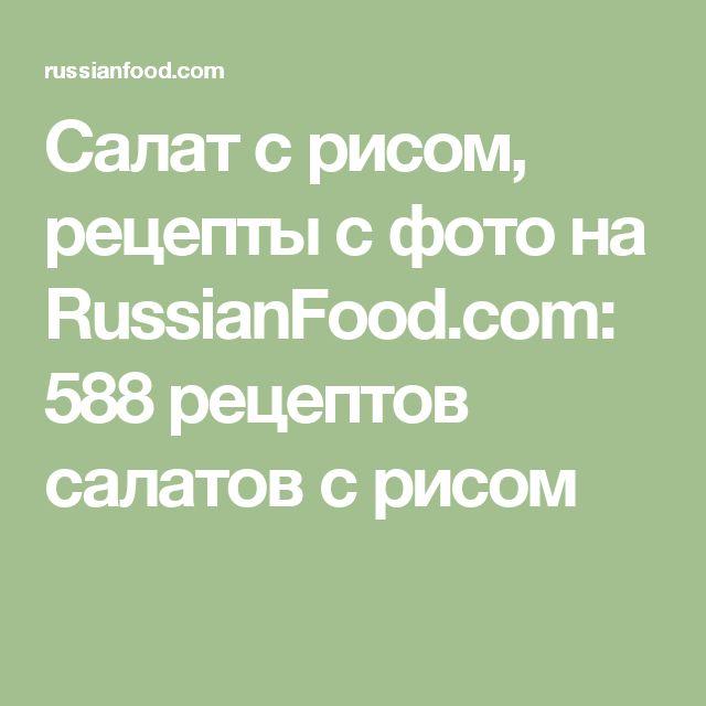 Салат с рисом, рецепты с фото на RussianFood.com: 588 рецептов салатов с рисом