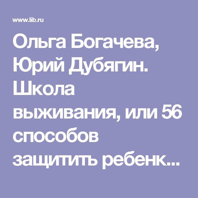 Ольга  Богачева, Юрий Дубягин. Школа выживания, или 56 способов защитить ребенка от преступления