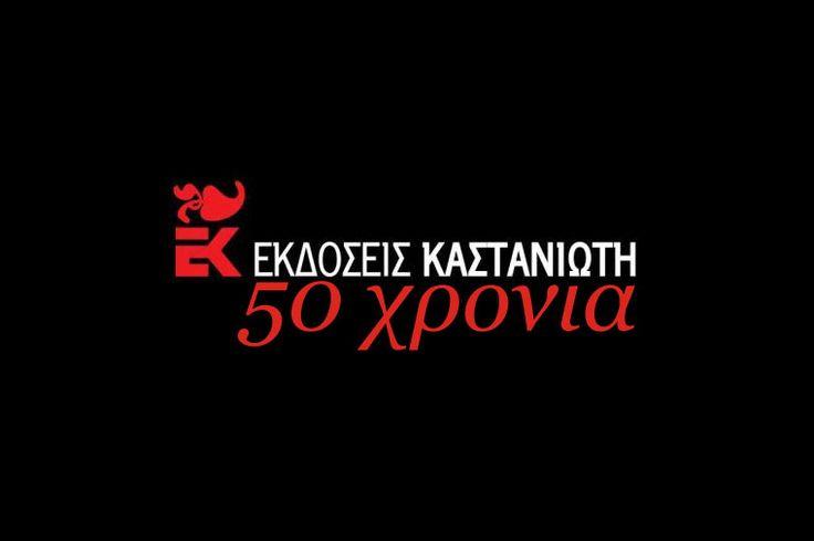 50 χρόνια εκδόσεις Καστανιώτη