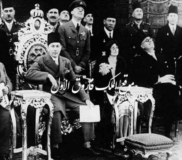 ولي العهد الأمير فاروق يشهد استعراضا للطيران الحربي في مصر الجديدة بالقاهرة نيابة عن والده الملك فؤاد الأول عام 1935م الصفحة Egypt Egyptian Royal Family