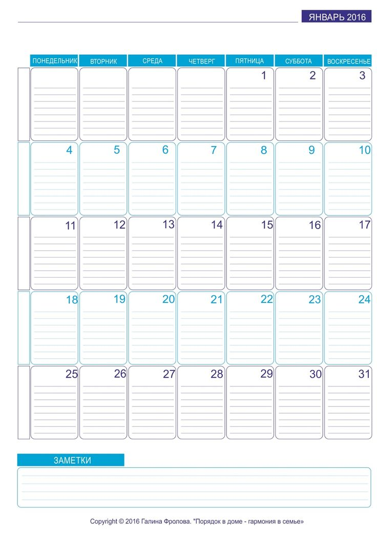 Порядок в доме - гармония в семье: Календарь на зиму