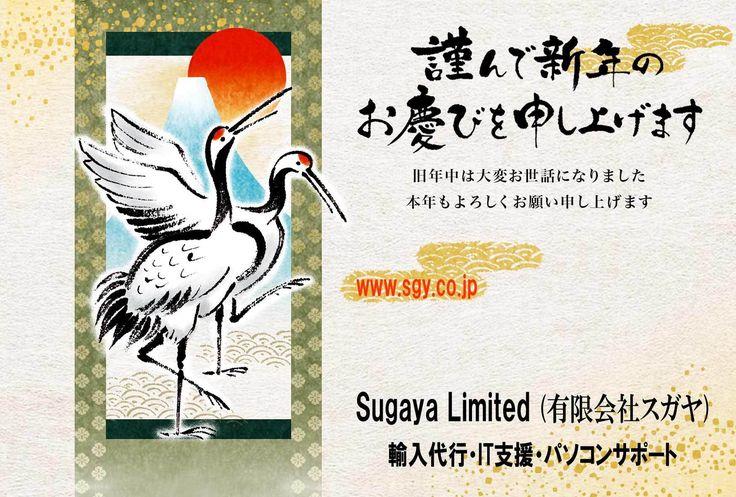 あけましておめでとうございます。 IT支援・パソコンサポート、輸入代行のスガヤ www.sgy.co.jp