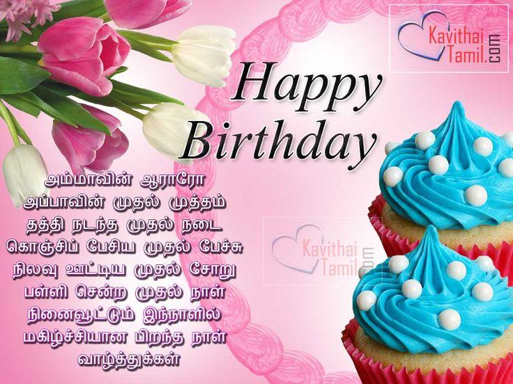 Best 25+ Girlfriend birthday wishes ideas on Pinterest Happy - birthday wish template