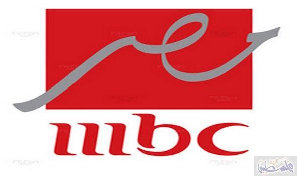 قناة أم بي سي مصر تعلن عن برنامج من روسيا مع التحية Logos