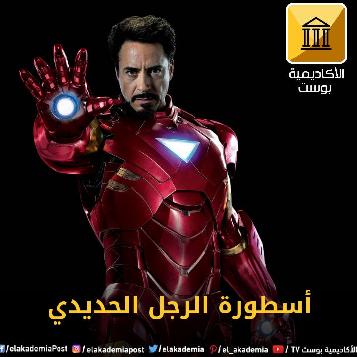 منذ ظهورها الأول في قصص مارڤل المصورة أصبحت سترة الرجل الحديدي Iron Man اسطورة لا مثيل لها على كل الأحوال لن يطير البشر بستر في أ Movies Movie Posters Iron Man