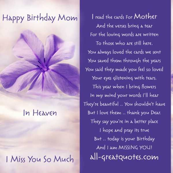 In Loving Memory Happy Birthday Mom In Heaven http://www.all-greatquotes.com/
