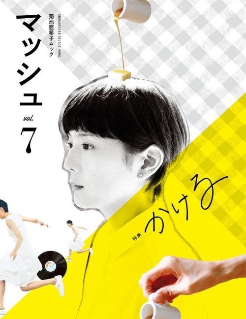 絵&本が大人気!菊池亜希子さんの編集長の雑誌♡「マッシュ」