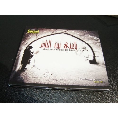 Amazon.com: Baghani Been El Nas: Music $39.99