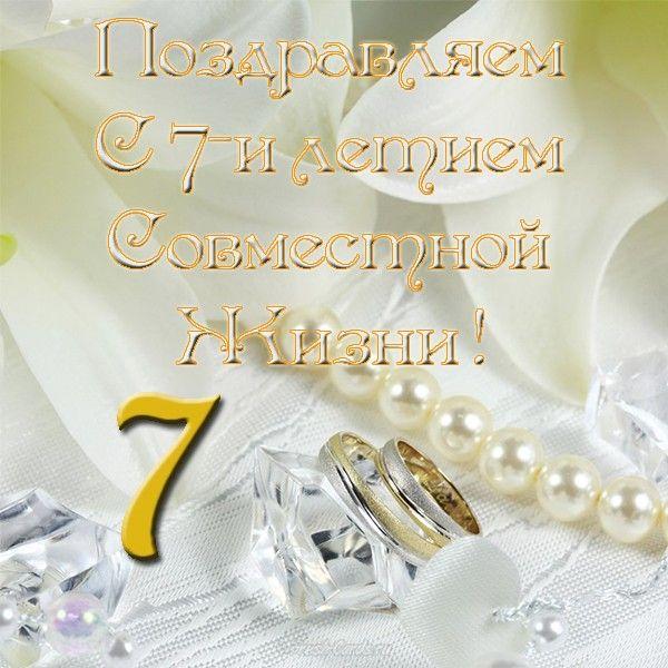 mednaya-svadba-pozdravleniya-otkritki foto 9