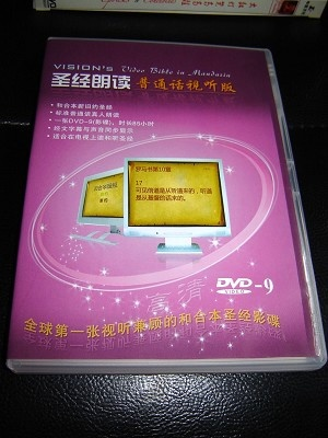 VISION'S Video Bible In Mandarin DVD - Read the Bible in Mandarin, text in huge characters on the screen while the narrator reads / Easy to read - Jump from Book to Book, chapter to chapter, verse by verse or choose continuous play / Region 0 PAL DVD / Audio: Chinese / On screen characters: Chinese / 85 hours