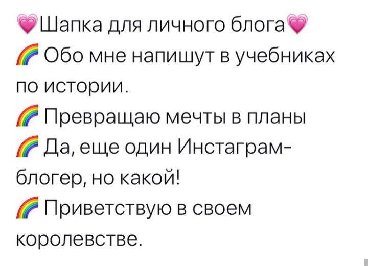 Shapka Dlya Profilya Instagram Instagram