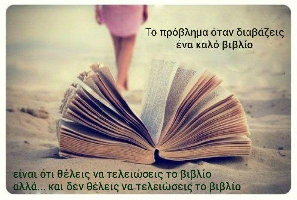 #book #love #kalendis #ekdoseis