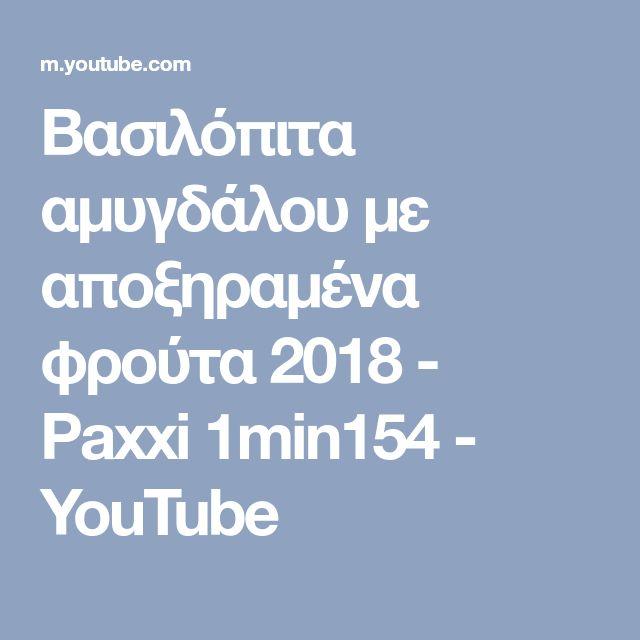 Βασιλόπιτα αμυγδάλου με αποξηραμένα φρούτα 2018 - Paxxi 1min154 - YouTube