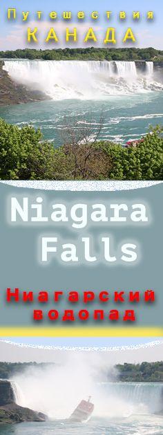 Niagara Falls was formed as a result of the glacier movement that happened thousands of years ago / Ниагарский водопад образовался в результате движения ледника много тысяч лет тому назад.