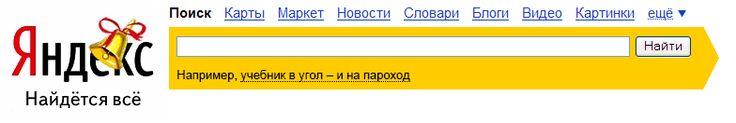 [Яндекс Doodle 125. 24.05.2013] Последний звонок
