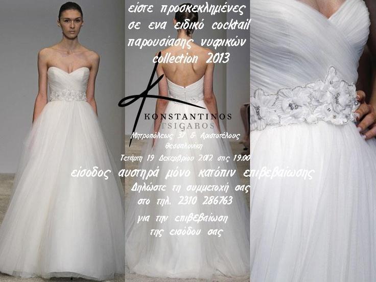 Invitation @ Bridals cocktail presentation Collection 2013. www.konstantinostsigaros.gr
