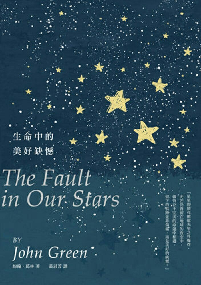 The Fault in ours star // Taiwan Cover