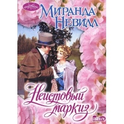 The Wild Marquis, Russian edition