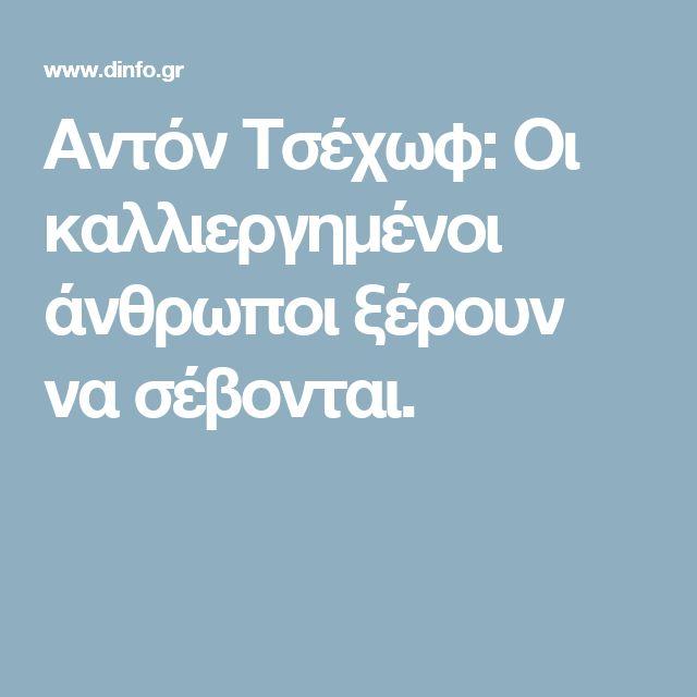 Αντόν Τσέχωφ: Οι καλλιεργημένοι άνθρωποι ξέρουν να σέβονται.