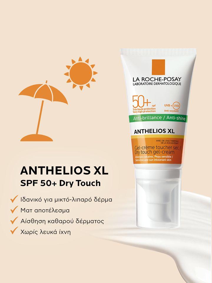 Θέλεις πολύ ψηλή αντηλιακή προστασία και ματ αποτέλεσμα για το πρόσωπό σου; Στο La Roche Posay Anthelios XL Dry Touch spf 50+ τα βρίσκεις και τα δύο! Πολύ υψηλή αντηλιακή προστασία και τεχνολογία AIRLICIUM™ που προσφέρει ματ αποτέλεσμα και αίσθηση καθαρότητας που διαρκεί! Διαθέσιμο και σε υφή με χρώμα για ομοιόμορφη όψη.https://goo.gl/8Nh2L3