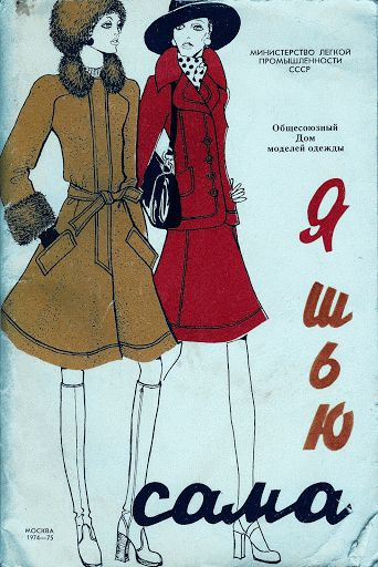From Russia: 1974/ I sew myself - Svet Lana - Picasa Albums Web