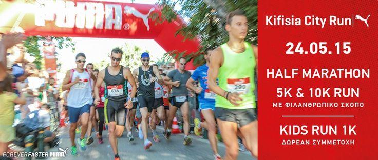 Puma City Run Kifisia 2015 – Η Puma τρέχει στην Κηφισιά – 24 Μαίου 2015