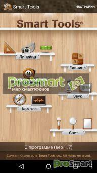Smart Tools 2.0.4 Patched http://prosmart.by/android/soft_android/system_android/11067-smart-tools-134.html   Комплект инструментов: Длина, Угол, Наклон, Расстояние, Высота, Ширина, Руководство, металлоискатель, GPS, компас, Звукометр, Виброметр.