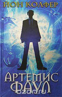 """Книга """"Артемис Фаул"""" Колфер Й. - купить на OZON.ru книгу Artemis Fowl с быстрой доставкой по почте   978-5-699-20743-5"""