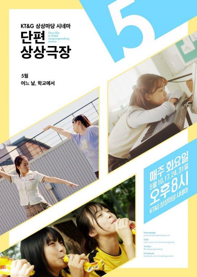 "Korean omnibus movie ""One Day At School"" @ HanCinema :: The Korean Movie and Drama Database"