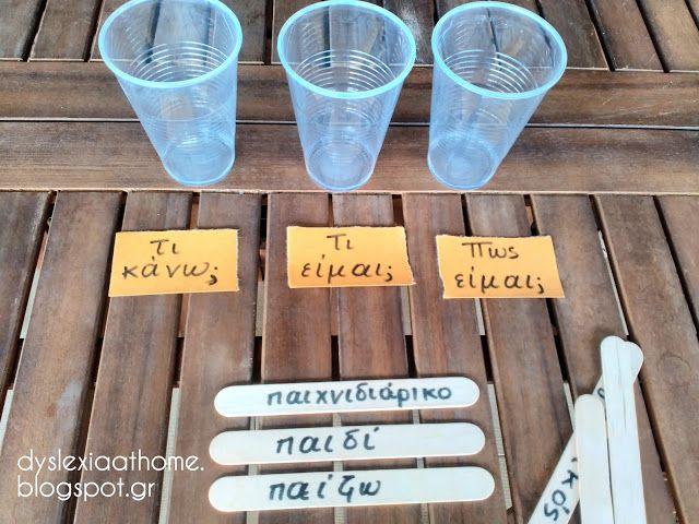 Τι κάνω; Τι είμαι; Πώς είμαι; Έτσι θα διδάξουμε Γραμματική στα παιδιά με δυσλεξία!