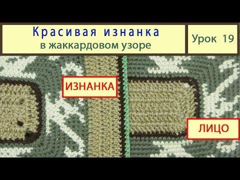 Жаккардовый узор. Красивая изнанка. Carpet crochet. Урок 19. - YouTube