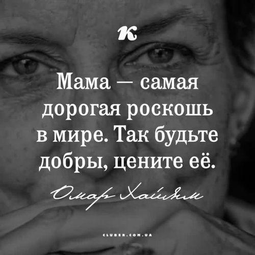 что картинки мама самая дорогая роскошь в мире тиски