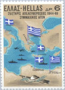 Greece Stamp - 25 Years Greece Liberation WWII - Greece's participation