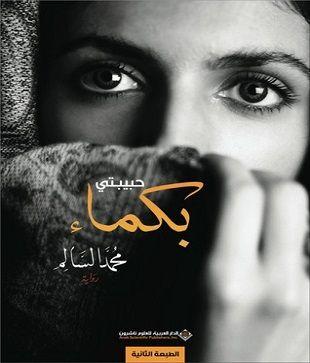تحميل كتاب حبيبتي بكماء pdf مجانا
