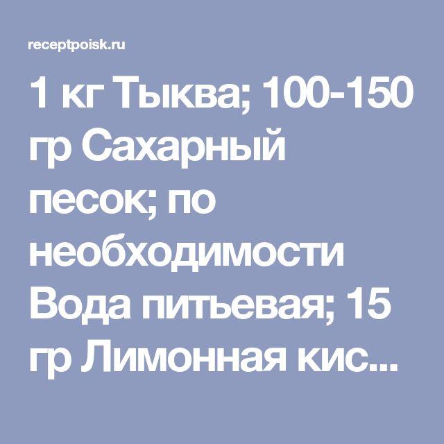 1 кг Тыква; 100-150 гр Сахарный песок; по необходимости Вода питьевая; 15 гр Лимонная кислота; 1 шт Апельсин;