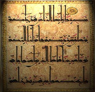Google Image Result for http://www.zawaj.com/wp-content/uploads/2009/08/quran-old-illuminated-manuscript.jpg