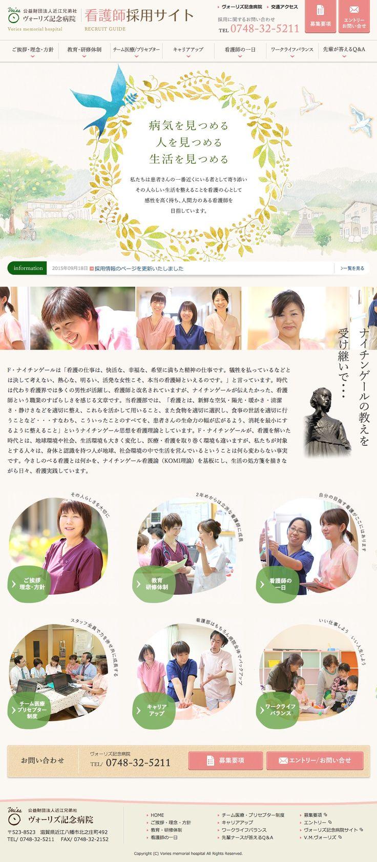 ヴォーリズ記念病院 看護師採用サイト   看護部 ホームページデザイン リンク集   サヨナキ