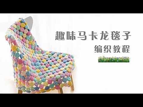 How to Crochet Blanket: Macaron parquet Blanket - YouTube