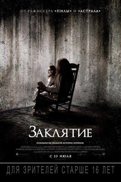 Заклятие / The Conjuring / 2013